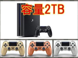 PS4 PROに容量2TBモデルが登場!あわせてワイヤレスコントローラー(DUALSHOCK4) に新色カッパーがラインナップ!