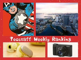 【ランキング】注目度UP!10/27~11/2までの一週間で人気を集めた記事TOP7