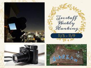 【ランキング】注目度UP!11/3~11/9までの一週間で人気を集めた記事TOP7