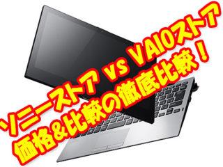 『VAIO A12』どっちで買う?ソニーストア&VAIOストア価格&サービスの徹底比較