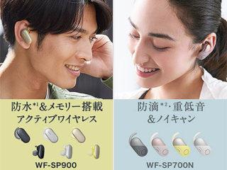 2018年モデルの完全ワイヤレスイヤホン「WF-SP900」と「WF-SP700N」がプライスダウン!