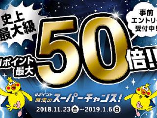 【最大50%ポイントバック!】dポイント魔法のスーパーチャンス!発表