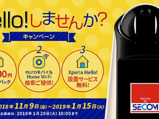【予告】2万円キャッシュバック!Xperia Hello『Helloにしませんか?キャンペーン』のご案内