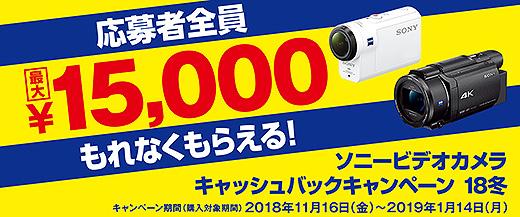 【予告】「ソニービデオカメラキャンペーン 18冬」で応募者全員に最大15,000円キャッシュバック!