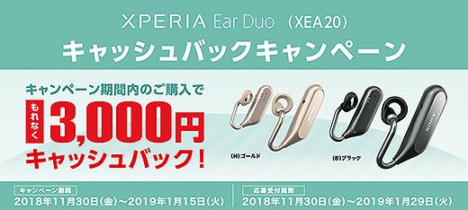 【予告】Xperia Ear Duo(XEA20) キャッシュバックキャンペーンのご案内