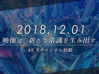 【ニュース】スカパー!の4K放送情報が公開されました