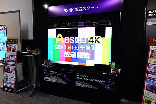 祝!4K放送開始 ソニーフェア&NHKイベント&店員自宅体験レポート