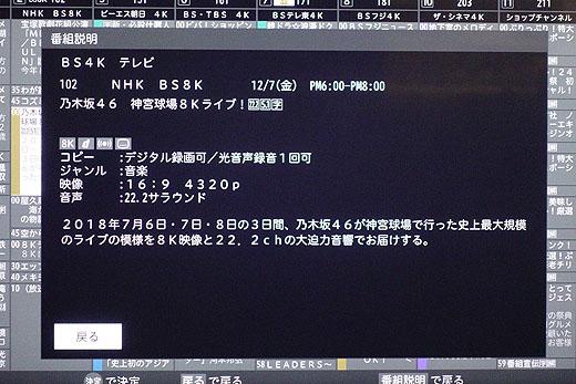 祝!4K放送開始 ソニーフェア&NHKイベント&店員自宅体験