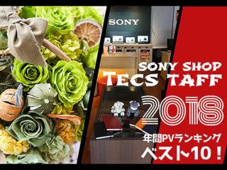 2018年 ソニーショップ テックスタッフ blogのPV数ベストテン発表!