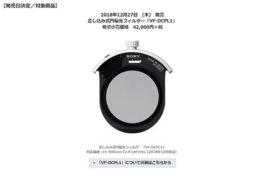 差し込み式円偏光フィルター「VF-DCPL1」発売日は12月27日に決定