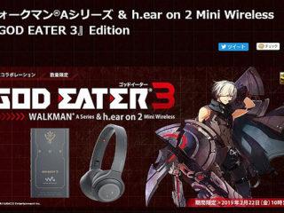 ソニーストアにてウォークマンAシリーズ & h.ear on 2 Mini Wireless 『GOD EATER 3』Edition 発売