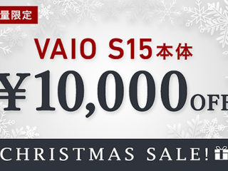 https://www.sony.jp/vaio-v/products/s152/#campaign