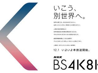ソニーストア『4Kチューナー設置サービス』と1月の4K放送の話