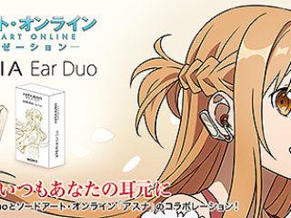 Xperia Ear Duoに「ソードアート・オンライン」コラボモデルが登場!購入特典として書き下ろし特製ポストカードが付属!