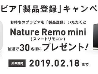 ブラビア製品登録キャンペーン開始!抽選で30名にスマートリモコン「Nature Remo mini」プレゼント!