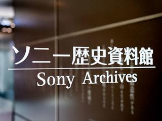 年内で閉館『ソニー歴史資料館』最後の訪問レポート