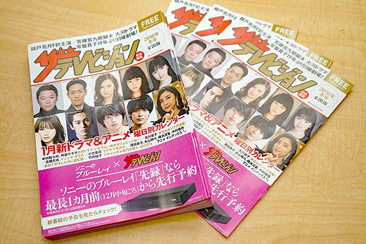 ソニーのブルーレイ×ザテレビジョン 1月新ドラマ&新アニメガイド