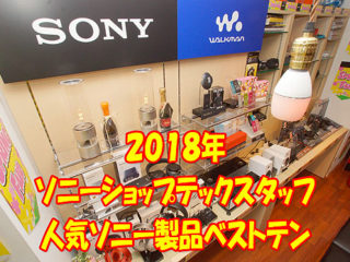 2018年のソニーショップ テックスタッフ人気ソニーストア製品ベストテン発表!