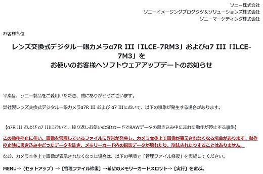 """""""α7III""""及び""""α7R3""""のソフトウェアアップデート予告"""