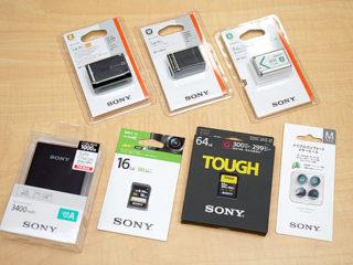 【お知らせ】充電済みバッテリー他、ソニーアクセサリー製品の店頭販売開始