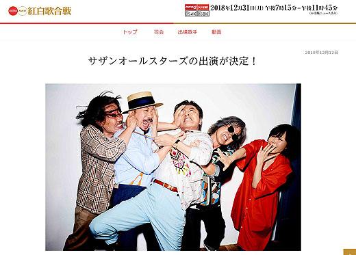 サザンが4Kでやってくる! NHK紅白歌合戦に出場決定