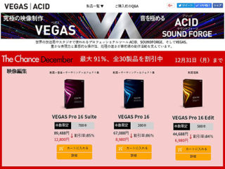 動画編集ソフト『VEGAS Pro 16』が最大91%オフの期間限定セール