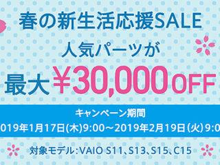 新生活応援!「VAIO春のパーツキャンペーン」で人気パーツが最大3万円OFF!