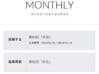 α cafe マンスリーフォトコンのテーマは『平成』!応募締め切りは1/15まで!