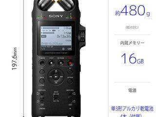 XLR/TRS入力端子搭載ハイレゾ対応リニアPCMレコーダー『PCM-D10』プレスリリース