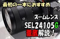 SEL24105G 1