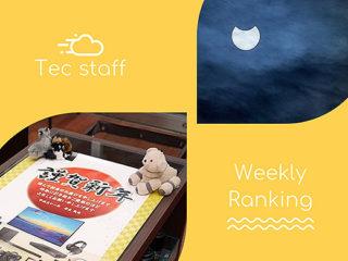 【ランキング】注目度UP!1/5~1/11までの一週間で人気を集めた記事TOP7