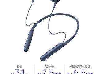 軽量ノイキャンワイヤレスヘッドセット『WI-C600N』発表