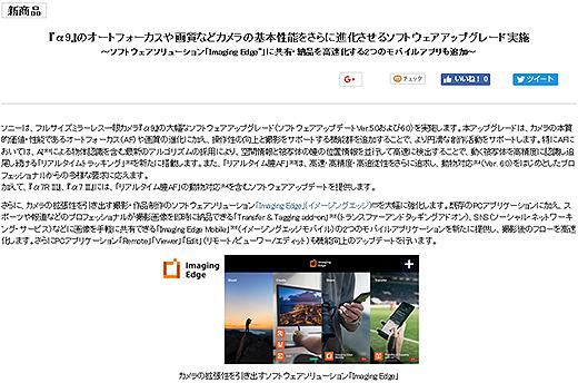 『α9』『α7R III』『α7 III』が動物瞳AF対応へ 日本向けソフトウェアアップグレードを発表