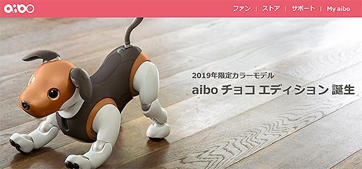 aiboに2019年限定カラーモデル「チョコ エディション」誕生&家族をみまもる「aiboのおまわりさん」の提供を開始!