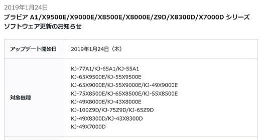 ブラビア E世代、F世代のAndroid OS 8.0 アップデートがスタート