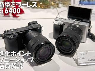 ilce-6400 (2)