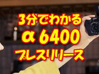 最新情報満載!リアルタイムトラッキング機能を搭載したAPS-Cミラーレス一眼【α6400】完全レビュー!