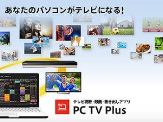 PC TV Plusが本日より「Ver.3.9」の提供開始!ソニーサイトから最新バージョンのダウンロードが無料で行えます!