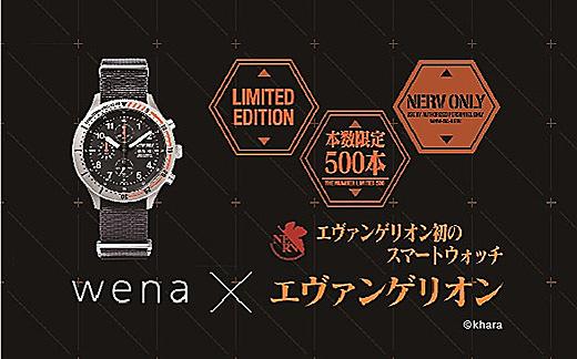 【500本限定】wena wristにNERV官給品をコンセプトにした「エヴァンゲリオン」コラボモデル新登場!
