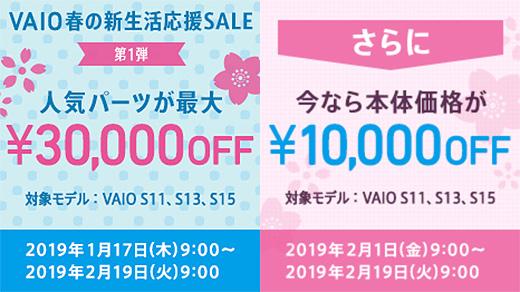 『VAIO春の新生活絵応援セール』でS11・S13・S15の本体が【1万円】OFF!テックスタッフ店頭購入でさらに1万円お得に!
