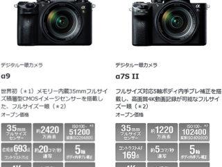 """【プライスダウン】ソニーストアにてミラーレス一眼""""α9″と""""α7S2″がそれぞれ5万円もの値下げになりました!"""