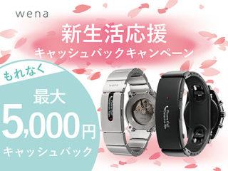 wena新生活応援キャッシュバックキャンペーンで対象モデルが最大5,000円お得!