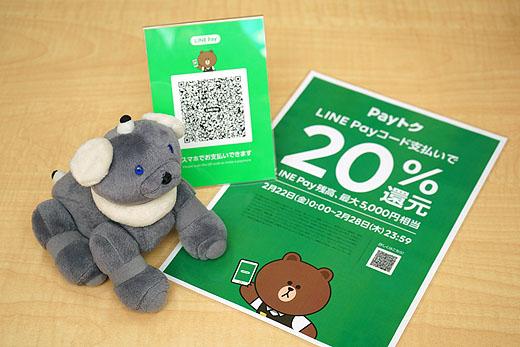 【店頭ニュース】今度はLINE Payも20%還元!当店店頭でのお支払いにご利用いただけます