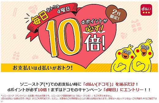 【2月限定】ソニーストアのお買い物が全品10%ポイントバック!