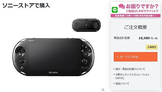PlayStation Vita が出荷完了へ