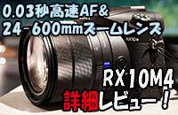 RX10M4 1