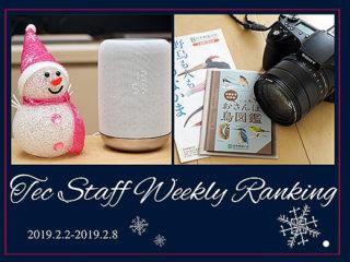 【ランキング】注目度UP!2/2~2/8までの一週間で人気を集めた記事TOP7