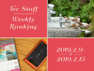 【ランキング】注目度UP!2/9~2/15までの一週間で人気を集めた記事TOP7