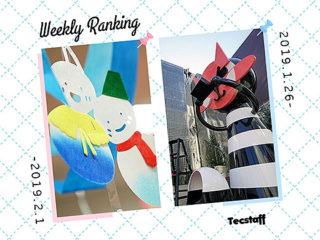 【ランキング】注目度UP!1/26~2/1までの一週間で人気を集めた記事TOP7