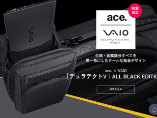 VAIOストアにてVAIO専用ビジネスリュック『デュラテクトV | ALL BLACK EDITION』発売